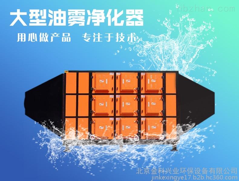 工业油烟净化系统  江苏油烟净化器厂家