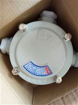 AH防爆接线盒 铸铝防爆分线盒