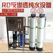 高质量价位合理的反渗透净水设备潢川出厂价