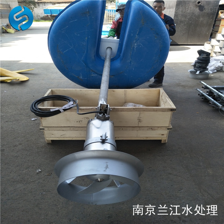 浮筒式混合搅拌机