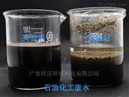 含油廢水處理設施