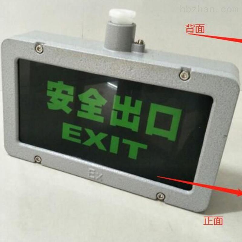 单双面防爆标志灯BXE8401安全出口