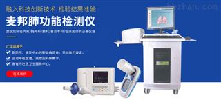 麥邦MSA99台車式肺功能檢測儀