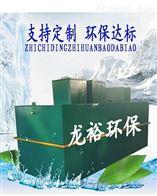 LY洗衣厂专业污水处理设备