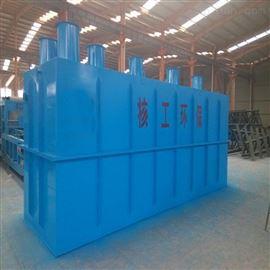 HGWSZ山东核工地埋式污水处理设备报价工艺