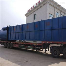 WSZ-AO-50型山东核工生产 屠宰污水处理设备 工艺成熟