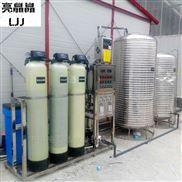 高效净化水质反渗透设备 1吨双极净水设备