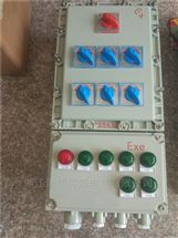 BXMDBXM51-7K防爆照明配电箱厂家