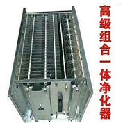 CX-GJD-04高效组合一体净化器