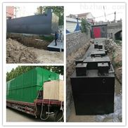 乡镇生活污水处理成套设备