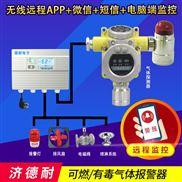 化工厂车间乙醇泄漏报警器,气体报警控制器