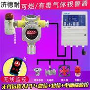 工業罐區乙醇濃度報警器,點型可燃氣體探測器
