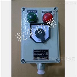BZC-10ABZC-10A增安型防爆操作柱厂家