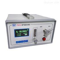 氮氣純度分析儀