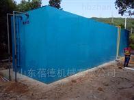BDF一体化中药废水处理设备