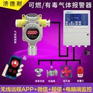 固定式甲烷浓度报警器,气体探测器探头