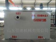 膜生物反應器小區汙水處理betway必威手機版官網