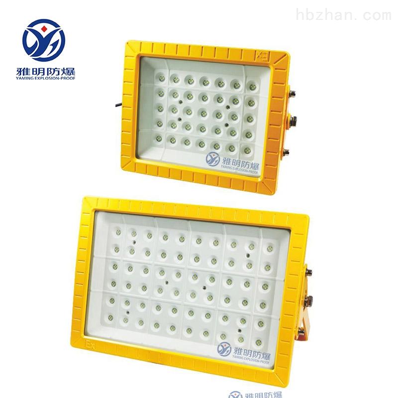 防爆免维护LED灯100W  100W防爆LED泛光灯
