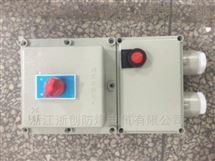 3KW防爆磁力启动器