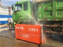 建筑工地工程车辆自动洗轮机厂家