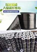 贵阳碳纤维布厂家直销