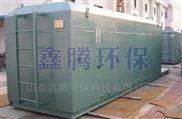 一体化污水处理设备生产厂家山东鑫腾环保