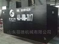 BD小型医疗污水处理设备