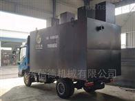BDG山东化肥厂废水处理设备