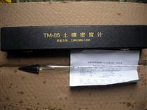 土壤密度計TM-85銷售價格報價廠家供應商
