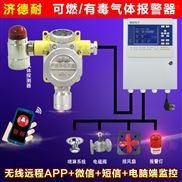 工业用甲烷检测报警器,可燃气体探测报警器