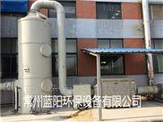 江苏橡胶废气处理喷淋塔+UV光氧+活性炭设备