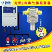 固定式溴甲烷浓度报警器,气体浓度报警器