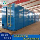 小型一体化工业污水处理设备处理达标