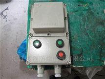 10A隔爆型磁力启动器