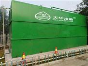 云南德宏污水处理站每天处理70立方