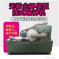 环保型负悬挂式破碎机HPEF型