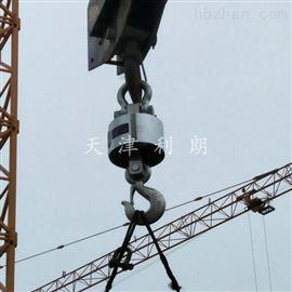 OCS-5T天津5吨无线带打印吊秤,10T无线传输吊钩秤