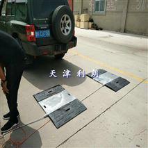 宁夏100吨便携式汽车衡,80吨移动式地磅价格