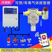 壁挂式二氯甲烷浓度报警器,气体报警仪