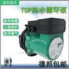 德国wilo威乐卧式TOP-RL30/6.5管道泵集热循环泵直销快来买