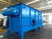 航达环保 污水处理 气浮设备 涡凹气浮机