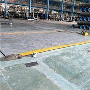 天津30吨电子地磅,2.5米宽5米长20T电子秤