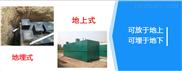 忻州地埋式生活污水處理設備原理