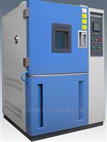 無風恒溫試驗箱可靠性環境箱