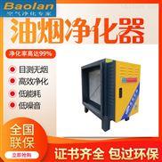 供应广州市实用型餐饮业宝蓝牌油烟净化器