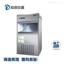浙江知信儀器全自動雪花製冰機60X60KG