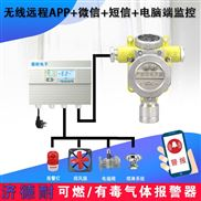 防爆型氯甲烷浓度报警器,可燃气体报警装置
