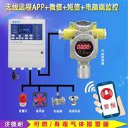化工厂车间溴甲烷浓度报警器,燃气泄漏报警器