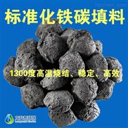 铁碳填料,废水预处理效果明显