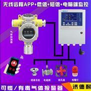 化工廠廠房柴油泄漏報警器,可燃性氣體報警器
